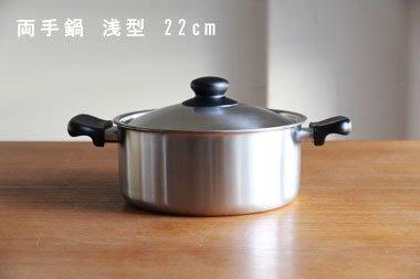 發現花園 日本選物~日本製 柳宗理 不鏽鋼霧面 湯鍋 兩手鍋 ~淺型 22 cm