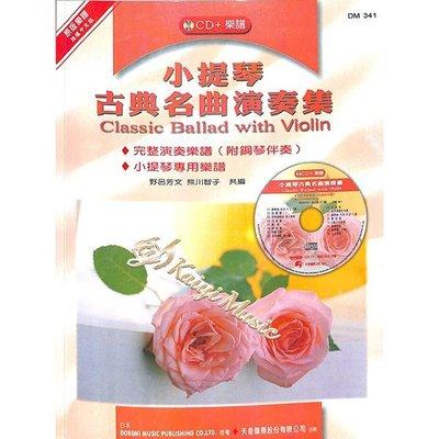 【kaiyi music】《日本DOREMI》CD+樂譜小提琴古典名曲演奏 Classic Ballad Violin