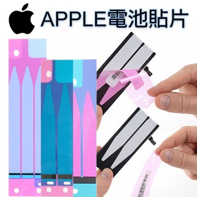 iPhone 電池 背膠 5S/6/6S PLUS/i6P/6S+ 4.7 5.5 雙面膠 電池貼片 電池膠