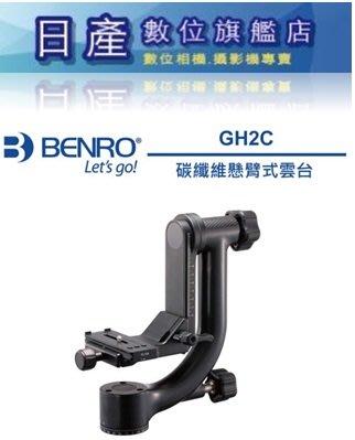 【日產旗艦】Benro GH2C 碳纖維 懸臂雲台 多角度雲台 擺臂雲台 搖臂雲台 承重25KG 勝興公司貨