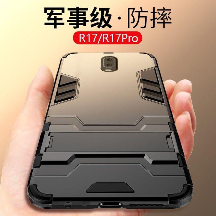 OPPO R17 Pro 手機殼 防摔 oppoR17 保護套 隱形支架 全包 矽膠套 軟硬殼 手機套 鋼鐵人