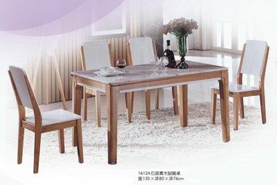 高級餐廳 現代簡約 大理石面 大理石餐桌 石面實木腳餐桌(4)屏東市 廣新家具行