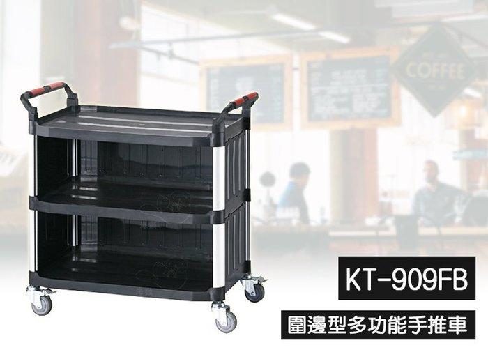 【otter】免運 圍邊型多功能手推車(三層) KT-909FB 多用途手推工作車 工具車 餐車 房務車