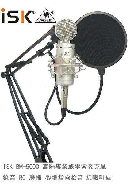 ISK BM-5000 高階專業級電容麥克風+48v幻象電源+2條卡農線+nb35支架+網子送166種音效補件軟體