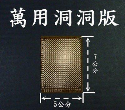 J8A11 萬用洞洞板 多種尺寸 裁切方便 可自行DIY LED偶像燈 招牌燈  長7CM *寬5CM