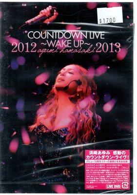 濱崎步COUNT DOWN LIVE 2012-2013 A WAKE UP 全新 再生工場3 02