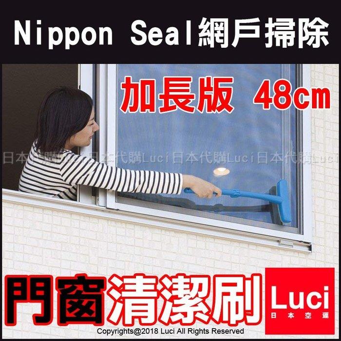 N40 加長版 網戶 掃除 Nippon Seal 可折式 門窗清潔刷 紗窗清潔刷 大掃除 LUCI日本代購