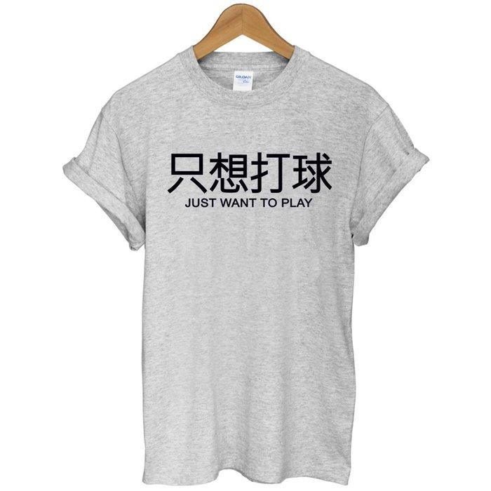 只想打球Kanji-Just want to play短袖T恤-2色 中文廢話漢瞎潮籃球運動t 亞版