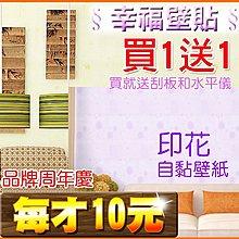 §幸福壁貼§ 【印花系列 壁紙】自黏 防水 壁紙 壁貼 牆貼 家具 塑膠地板 送刮板+水平儀