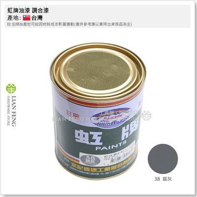 【工具屋】*含稅* 虹牌油漆 調合漆 #38 鼠灰 立裝-1公升 油漆 鐵材/木材/室內外 面漆 調薄劑使用松香水
