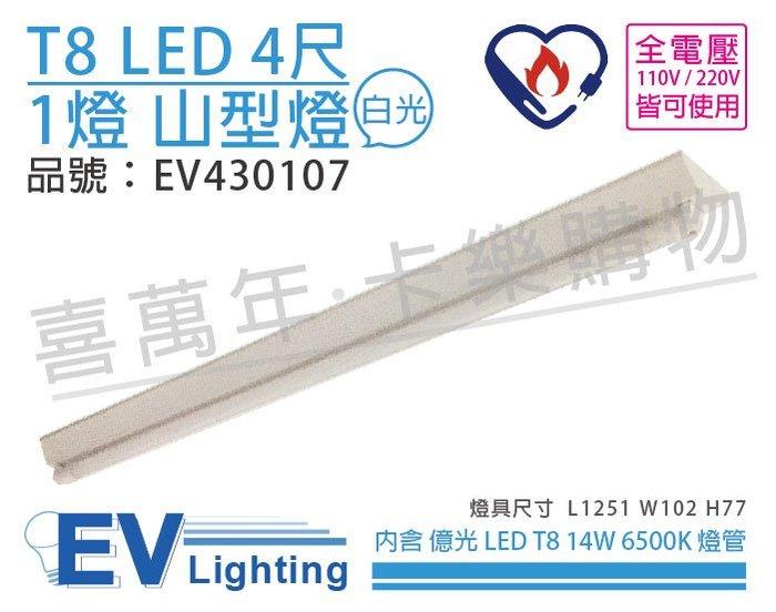 [喜萬年]含稅 EVERLIGHT億光 LED T8 14W 白光 4呎1燈 全電壓 山型燈 節能標章_EV430107