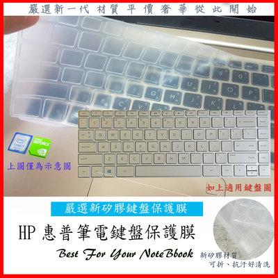 HP Pavilion 14s-cf1006TX 14s-cf1007TX 14吋 鍵盤膜 鍵盤保護膜 鍵盤套 苗栗縣