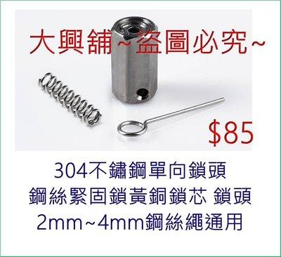 ~大興舖~山豬陷阱 鋼絲緊固鎖黃銅鎖芯鎖頭304不鏽鋼單向鎖頭2mm-4mm通用#全新現貨