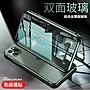 雙面玻璃 手機殼 玻璃殼 刀鋒 iPhone 11 pr...