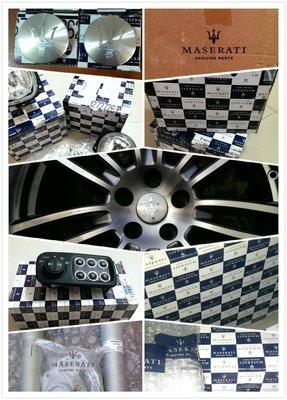 匯川 瑪莎拉蒂材料零件 Quattroporte/Granturismo/Ghibli Maserati Parts訂購