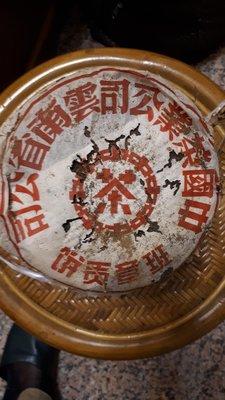 1995年中茶班章貢餅普洱茶