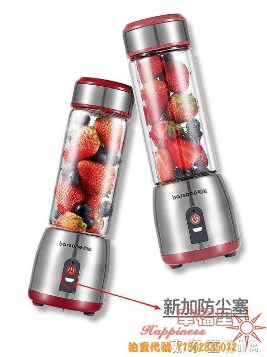 榨汁機家用水果小型電動便攜式榨汁杯充電多功能迷你炸果汁機 全館免運igo