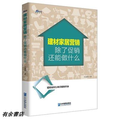 ~有余 ~建材家居營銷 除了 還能做什么 建材家居經銷商 管理營銷實務 銷售人員培訓教材 技能溝通推銷技巧書籍市場營銷書