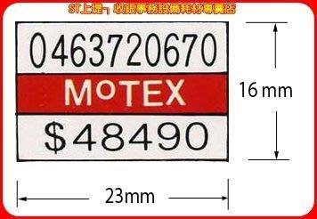 上堤┐(100卷入) 雙排標價紙-單色印字 MOTEX MX-6600標籤貼紙 標價機貼紙(23*16mm)MX6600