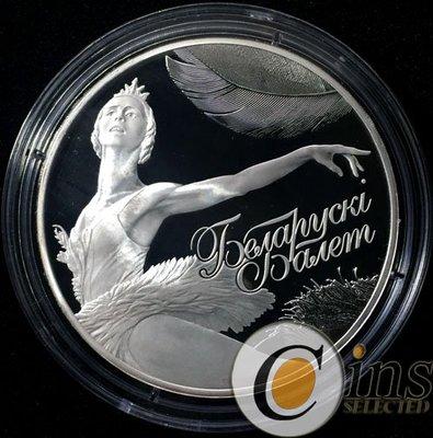 【雅齋】白俄羅斯2013年5盎司芭蕾舞精製紀念銀幣限量750枚 T1038