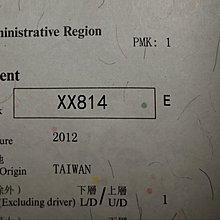 XX814 車牌號碼