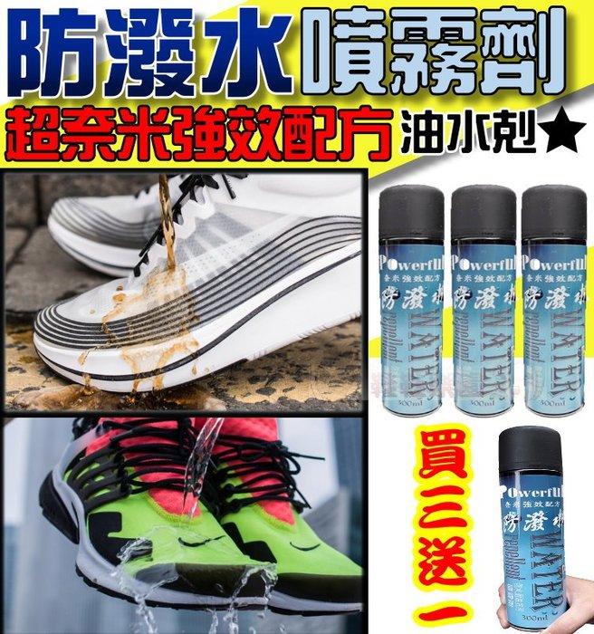 鞋鞋樂園-超取免運-防潑水噴霧劑(買3送1)-300ml-防水噴霧-抗油汙-耐髒-鍍膜-疏油-各類鞋-包-衣物-噴霧