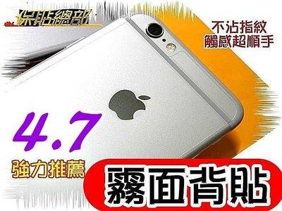 保貼總部~獨家開賣~For:IPHONE6(4.7吋)專用型背貼,iphone6背貼,霧面抗指紋,10張280元