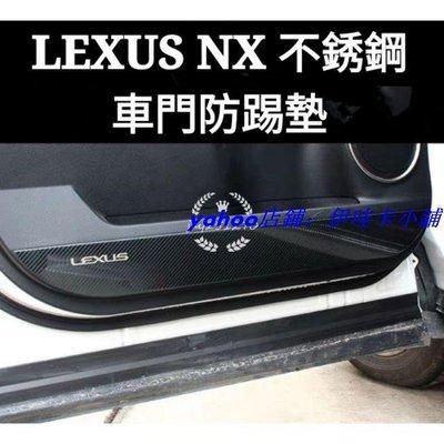 S-凌志 LEXUS NX 專用 NX300hNX200 NX300 車門防踢墊 內飾改裝 門板防踢
