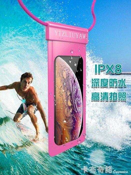 手機防水袋觸屏通用蘋果外賣騎手專用游泳水下拍照vivo潛水防水套