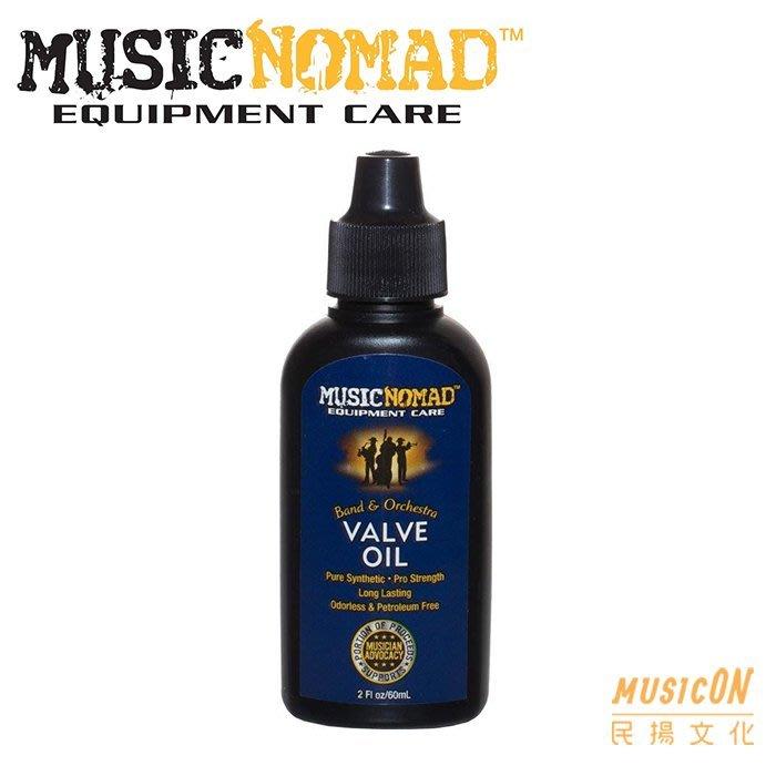 【民揚樂器】美國進口 Music Nomad MN703 抗鏽活塞油 Valve Oil 保養品
