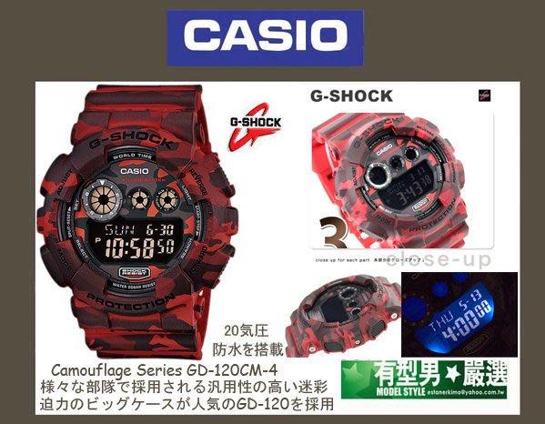 有型男~CASIO G-SHOCK Camouflage GD-120CM-4 紅迷彩 Baby-g GA-110 黑金