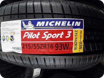 ***天下第一輪***MICHELIN 米其林 PILOT SPORT3 PS3 215/55/16 完工價4100