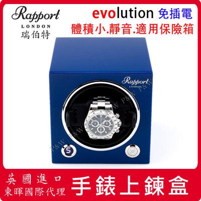 東暉國際代理 Rapport Evo 42 英國瑞伯特手錶自動上鍊盒(免插電300天)LED顯示旋轉盒.防磁設計搖錶器藍