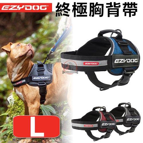 汪旺來【免運】澳洲 EZYDOG終極胸背帶L號/大型犬-三種顏色可選;需另外加購牽繩/拉繩/馬鞍背包