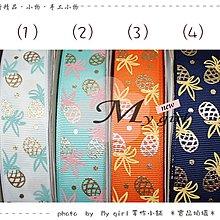 My girl╭* DIY材料˙絲帶包裝髮飾水果金菠蘿*25mm寬 羅紋 - 燙金鳳梨緞帶 ZD0653*