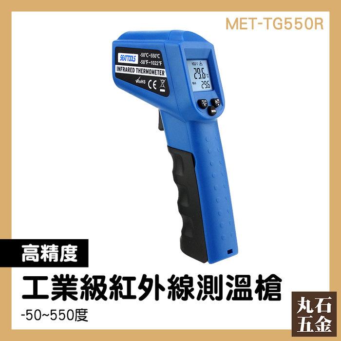 紅外線感溫槍 電機電子 紅外線溫度計 溫度感測器 溫差熱電偶 MET-TG550R 電子儀器