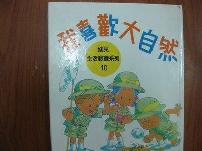 【愛悅二手書坊 09-43】  幼兒生活教養系列-10我喜歡大自然  光復書局出版
