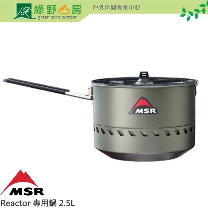 綠野山房》美國 MSR Reactor 專用鍋 2.5L 鋁合金 登山野炊用具 露營 鋁鍋 02166