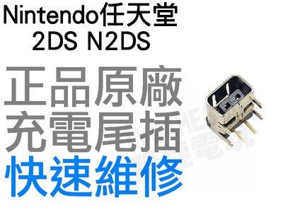任天堂 Nintendo 2DS N2DS 原廠 充電孔 充電尾插 【台中恐龍電玩】