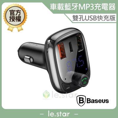 Baseus 倍思 T貓頭 S-13 車載藍牙 MP3 充電器 車用充電器 車載 MP3 播放 安全充電 藍牙 雙USB