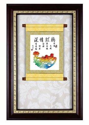 『府城畫廊-台灣工藝品』水琉璃-鶼鰈情深-32x48-(卷軸立體裱框,高質感掛匾)-請看關於我聯繫-A06-22
