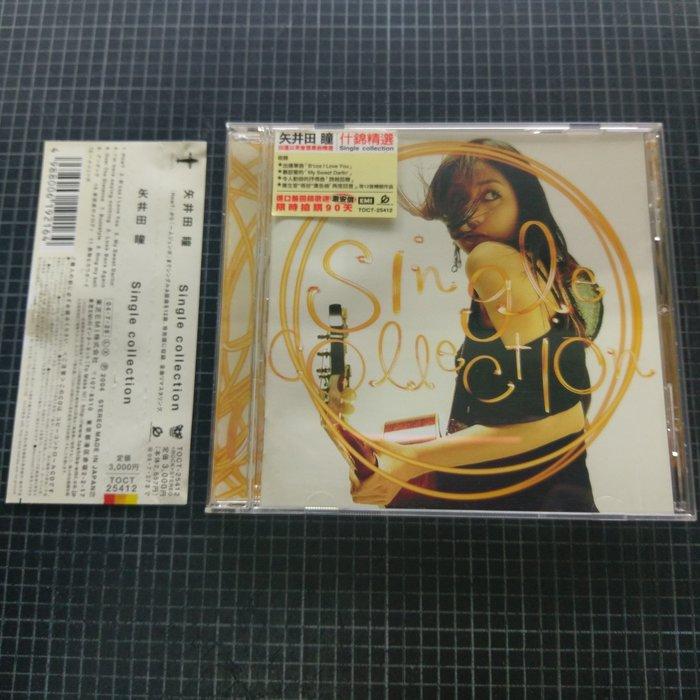 ※藏樂小舖※ (日文CD) 矢井田瞳~Single Collection什錦精選 (日版/附側標)
