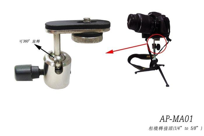 【六絃樂器】全新 Stander AP-MA01 麥克風架 相機轉接頭 / 相機腳架 5/8 to 1/4 萬向雲台
