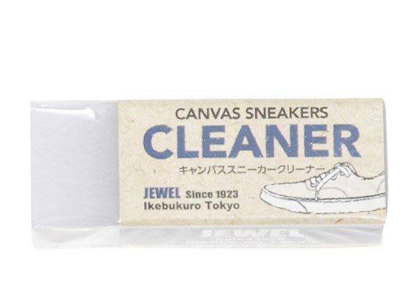 日本 Jewel Canvas Sneakers Cleaner 鞋子 麂皮專用橡皮擦 白色 優質鞋材 【足順皮鞋】