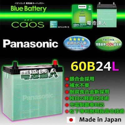 【電池達人】日本原裝 國際牌 60B24L 汽車電池 TIIDA LIVINA MARCH ALTIS 日產 裕隆 鈴木