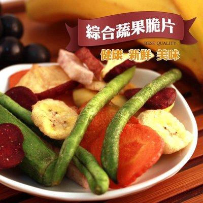 綜合蔬菜餅乾~蔬果脆片餅乾 天然水果脆片1KG  內含香蕉 波蘿蜜 敏豆 紅蘿蔔 蘋果 芋頭 甘藷條【全健健康生活館】