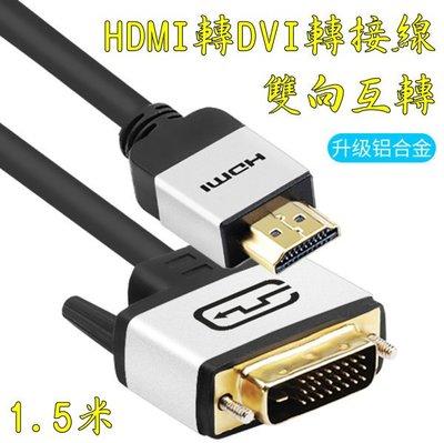 1.5米 HDMI轉DVI 轉接線 DVI轉HDMI 雙向互轉 1080P 電視 電腦 投影機 SWITCH PS4