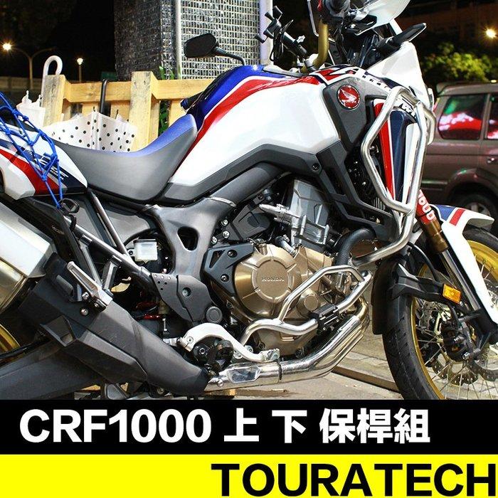。摩崎屋。德國 Touratech -上下保桿組 Honda Africa Twin CRF1000保桿