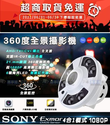 [萬事達監控批發]  AHD TVI SONY 1080P 300萬鏡頭 全景360度 監控 6顆陣列LED 1.8mm