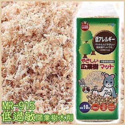 48小時出貨*WANG*【MR-915】日本Marukan《低過敏闊葉樹木屑砂-10L》材質細緻極少粉塵